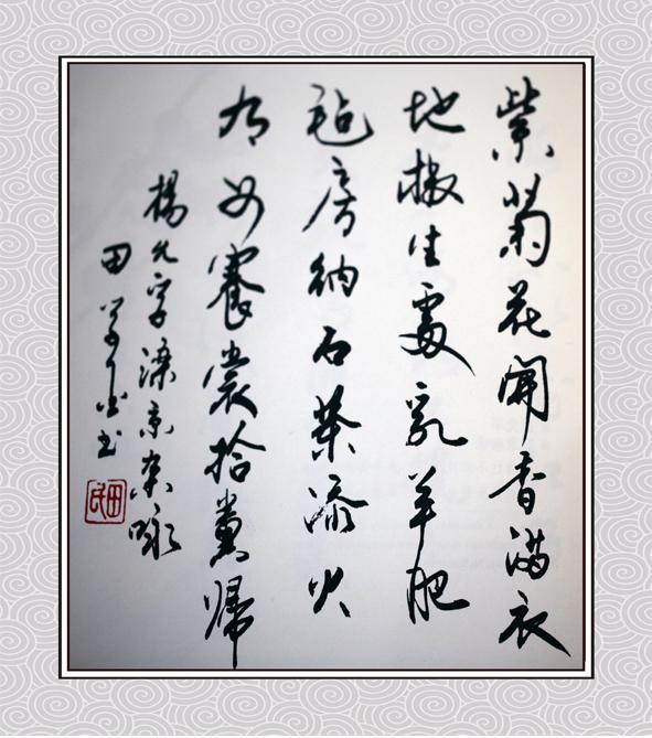 现任中国书画艺术研究院副院长,内蒙古诗词学会副会长,锡林郭勒草原文图片